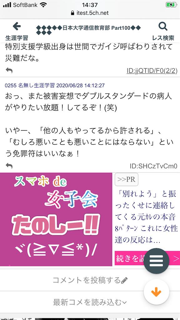 f:id:yhoujou172:20200628145143p:image