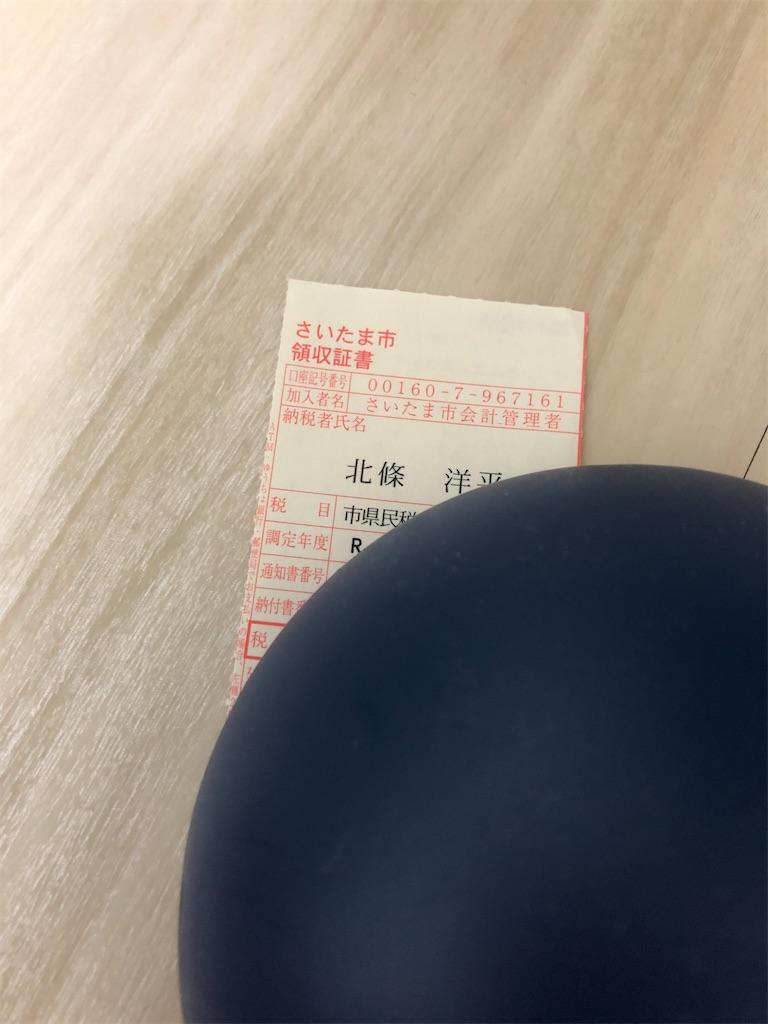 f:id:yhoujou172:20200701140125j:image