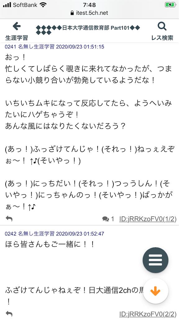f:id:yhoujou172:20200923082520p:image