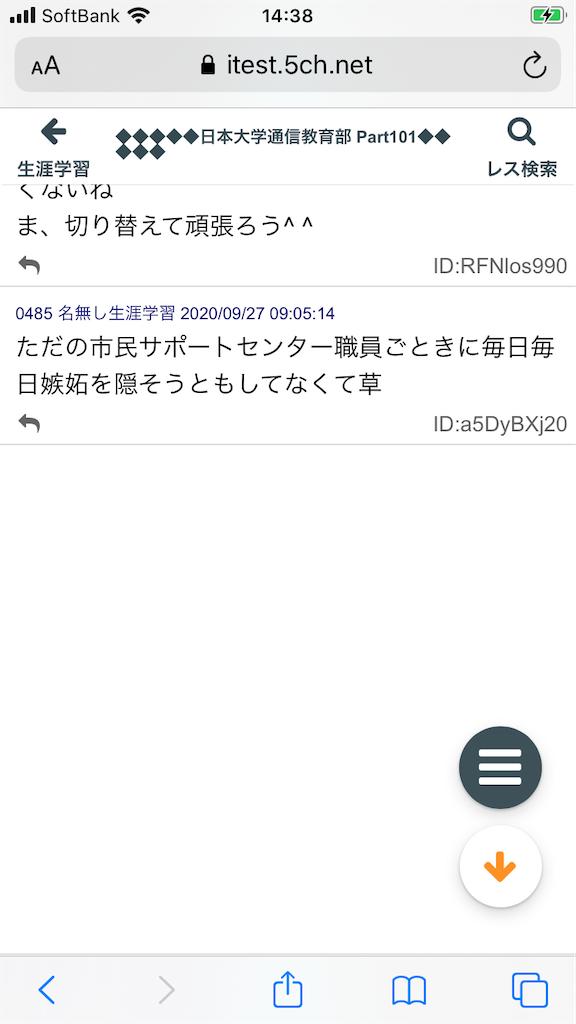f:id:yhoujou172:20200927160116p:image