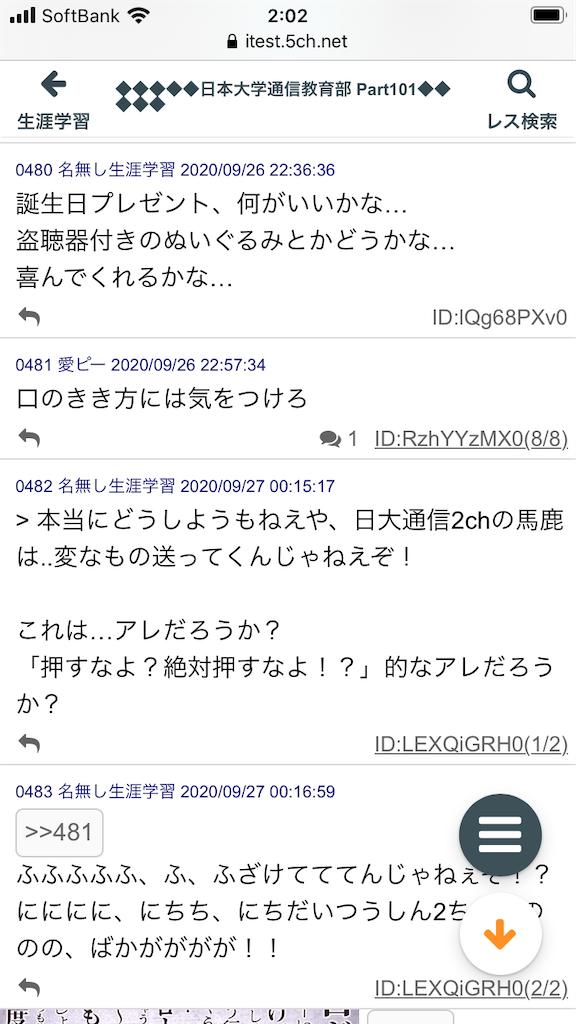 f:id:yhoujou172:20200927160239p:image