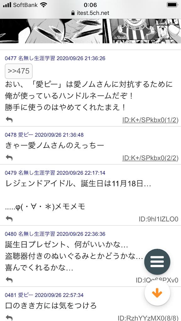 f:id:yhoujou172:20200927160413p:image