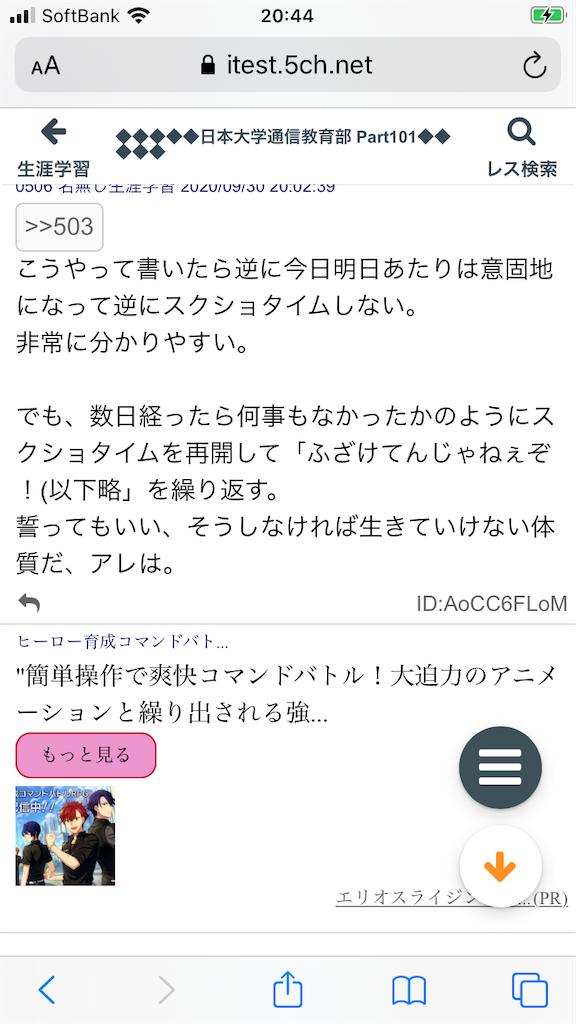 f:id:yhoujou172:20201001142756p:image