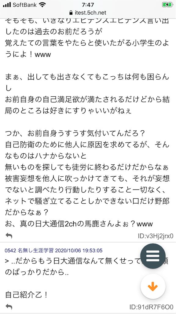 f:id:yhoujou172:20201007105805p:image
