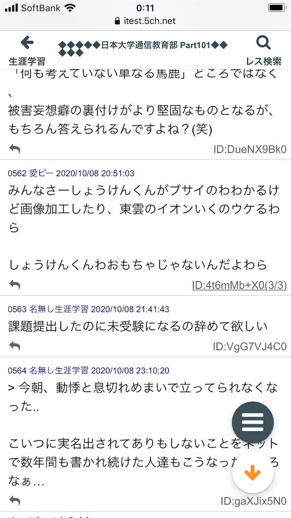 f:id:yhoujou172:20201009060538p:image