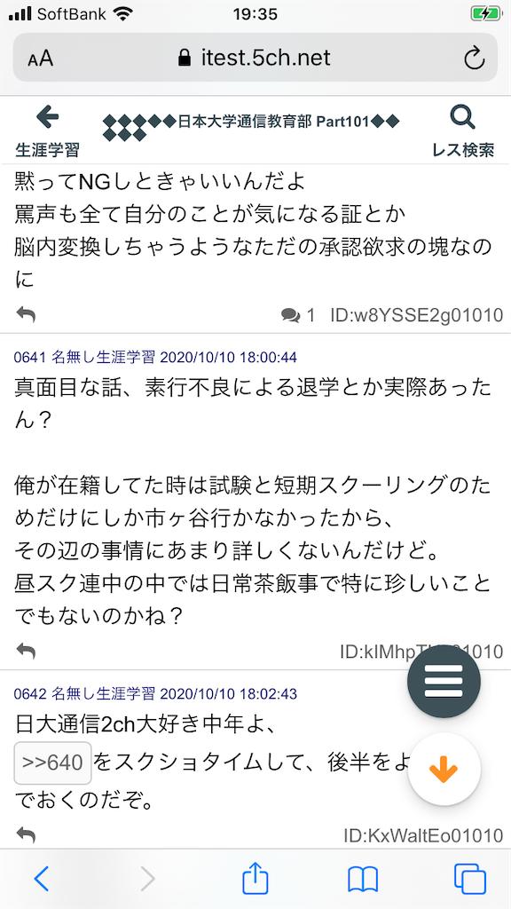 f:id:yhoujou172:20201011072230p:image