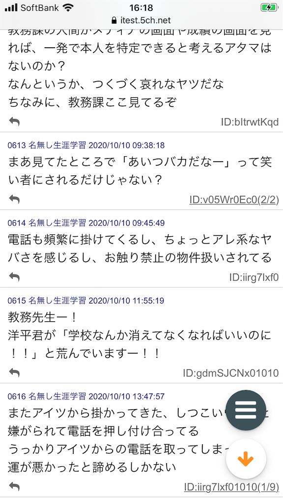 f:id:yhoujou172:20201011072333p:image