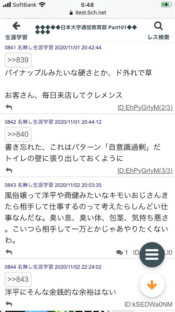 f:id:yhoujou172:20201103082107p:image