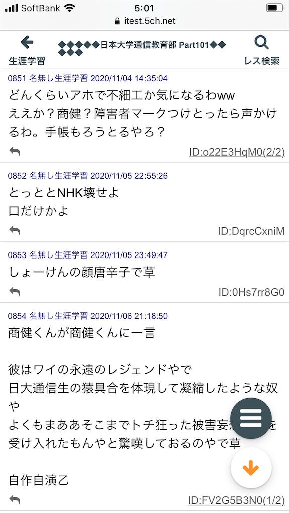 f:id:yhoujou172:20201107064639p:image
