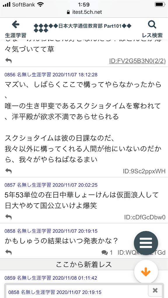 f:id:yhoujou172:20201108093600p:image
