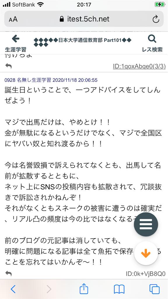 f:id:yhoujou172:20201118204725p:image