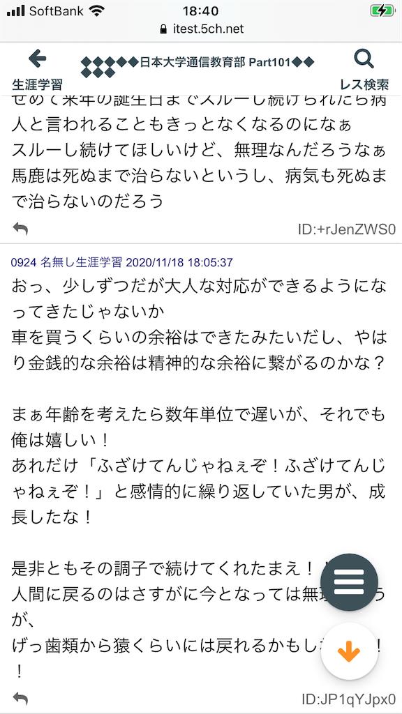 f:id:yhoujou172:20201119073148p:image