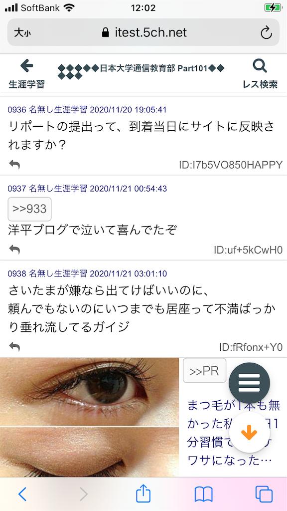 f:id:yhoujou172:20201121134811p:image