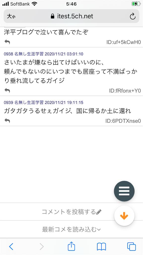 f:id:yhoujou172:20201122060349p:image