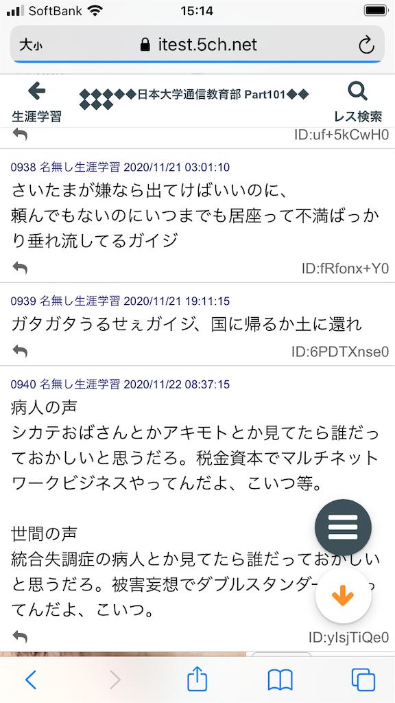 f:id:yhoujou172:20201122152633p:image