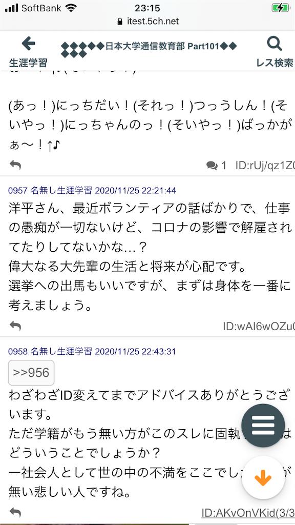 f:id:yhoujou172:20201126075259p:image
