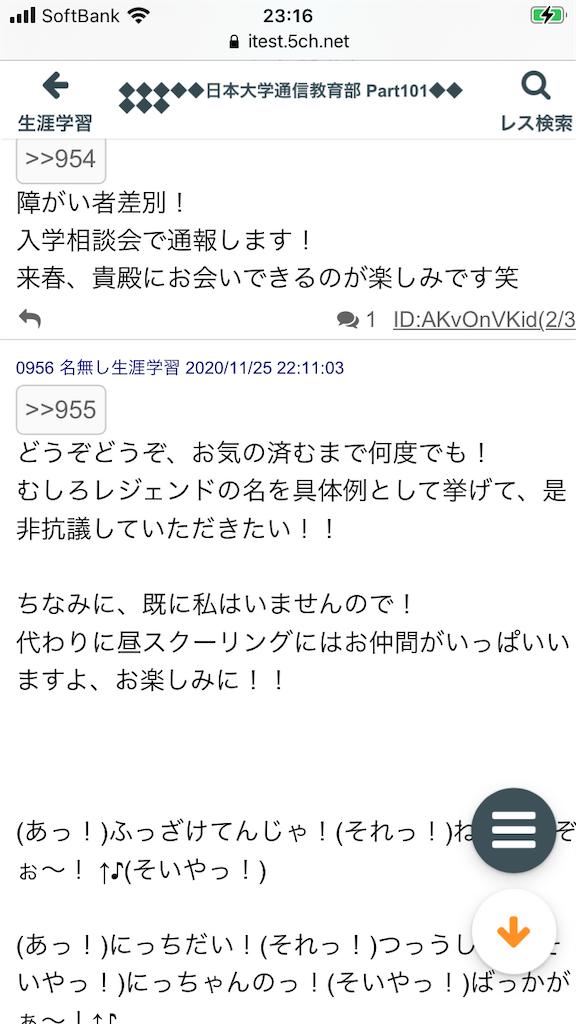 f:id:yhoujou172:20201126075311p:image