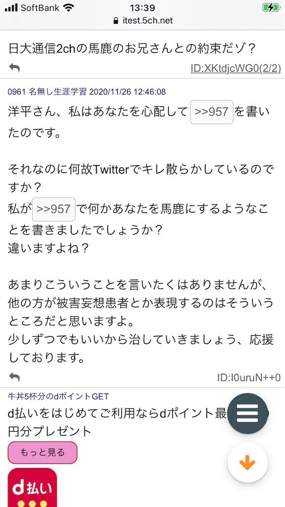 f:id:yhoujou172:20201126142652p:image