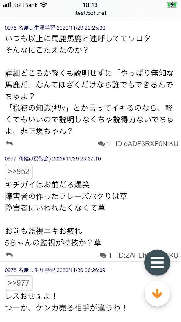 f:id:yhoujou172:20201130110150p:image