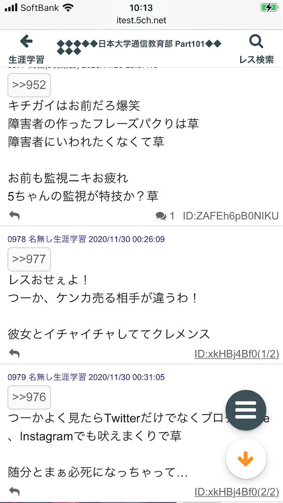 f:id:yhoujou172:20201130110200p:image