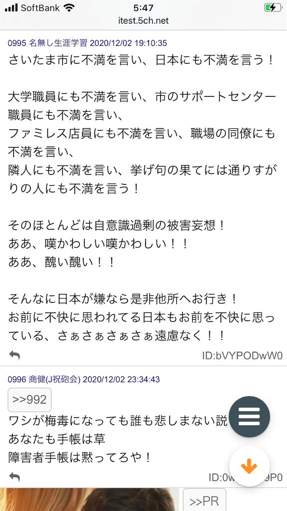 f:id:yhoujou172:20201203103511p:image