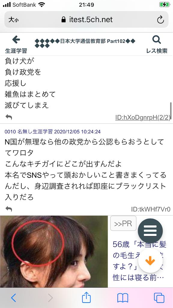 f:id:yhoujou172:20201207152311p:image