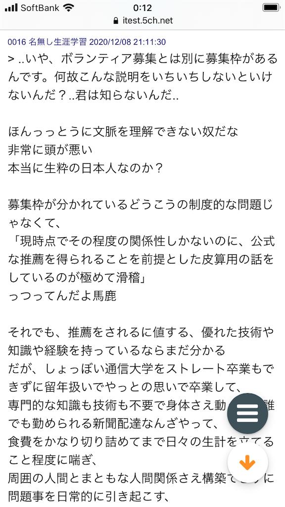 f:id:yhoujou172:20201210162909p:image