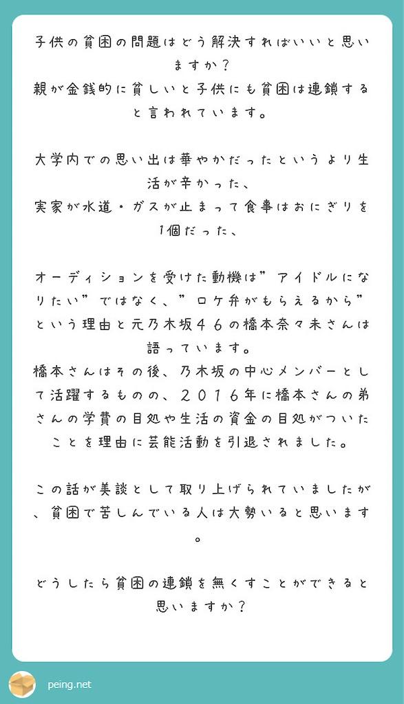 f:id:yhoujou172:20210228052137j:image