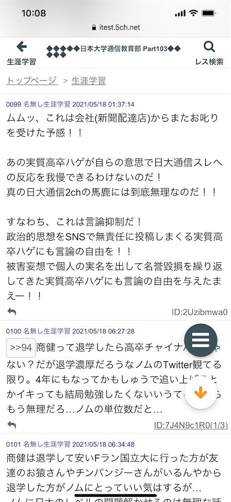 f:id:yhoujou172:20210518171259p:image