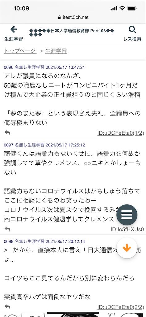 f:id:yhoujou172:20210518180017p:image