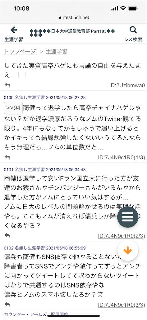 f:id:yhoujou172:20210518180050p:image