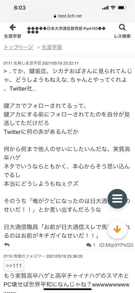 f:id:yhoujou172:20210520062546p:image
