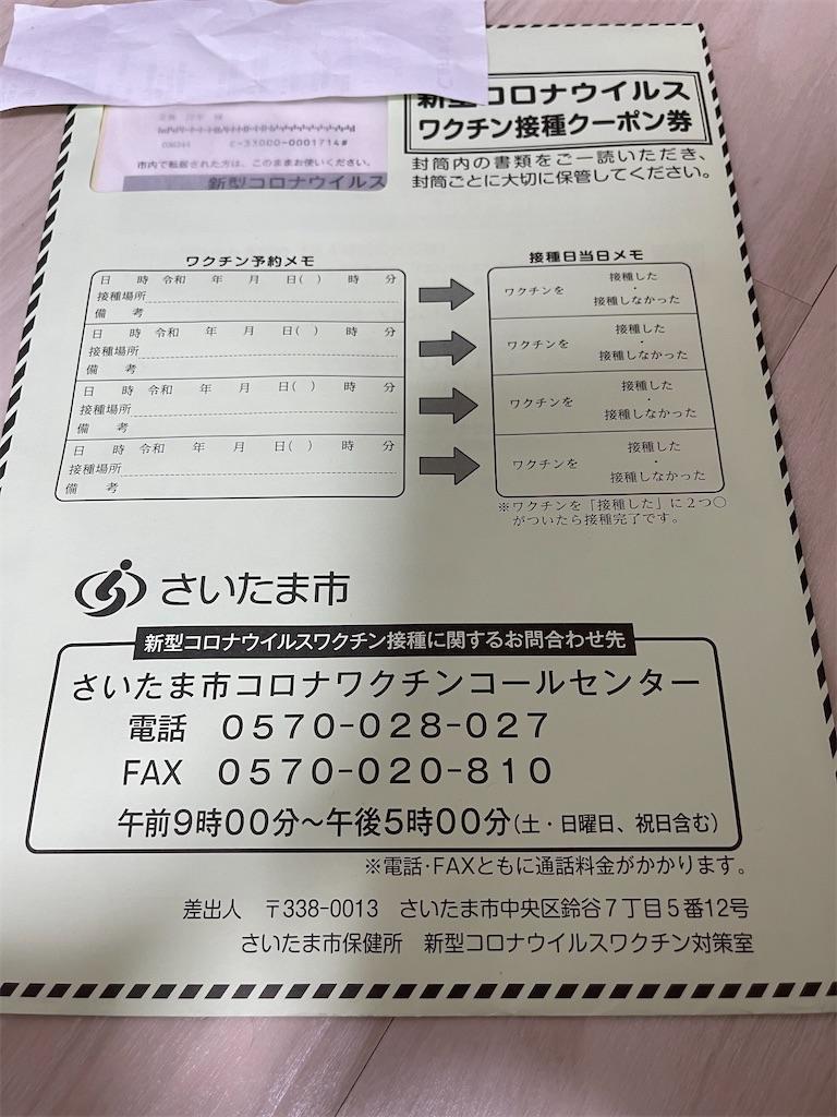 f:id:yhoujou172:20210729073046j:image