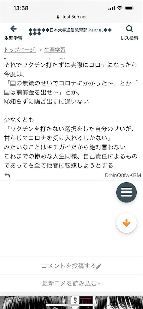 f:id:yhoujou172:20210731142511p:image