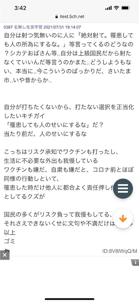 f:id:yhoujou172:20210801063146p:image