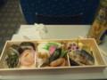 京都駅で買った弁当