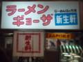 ラーメン店の元祖・新生軒