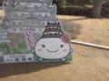 姫路城のしろまるひめ
