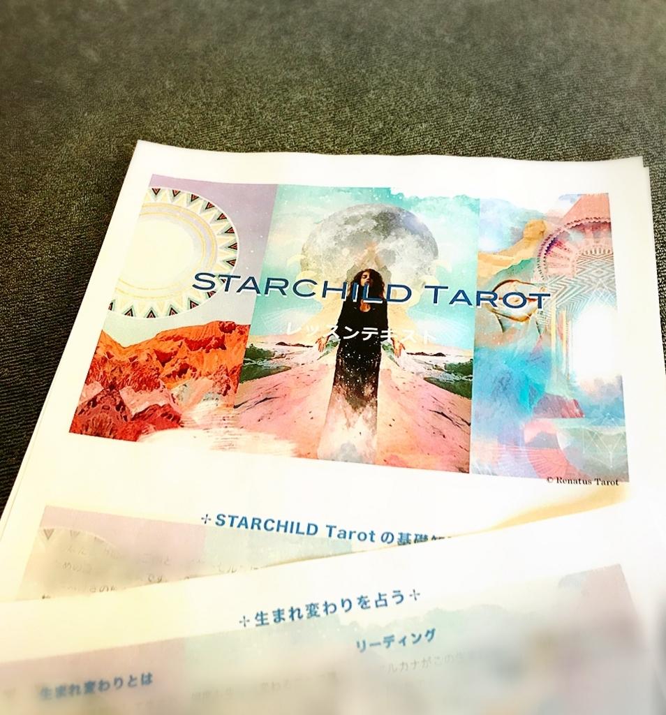 直感を活かす - スターチャイルドタロット STARCHILD Tarot