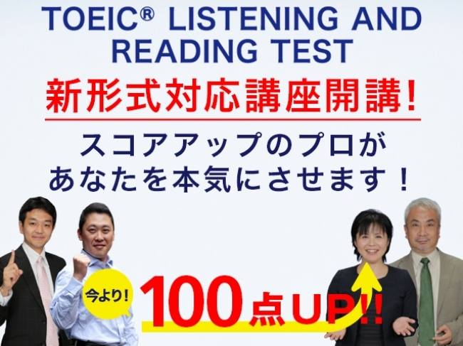 LISTENING AND READING TEST対応の総合プログラム「完全攻略」シリーズ