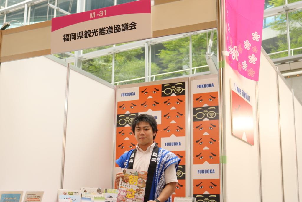 福岡県観光推進協議会