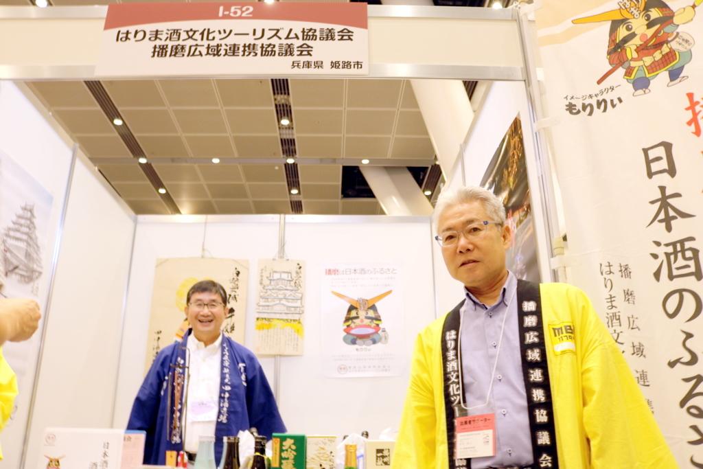 ハリマ酒文化ツーリズム協議会・播磨広域連携協議会