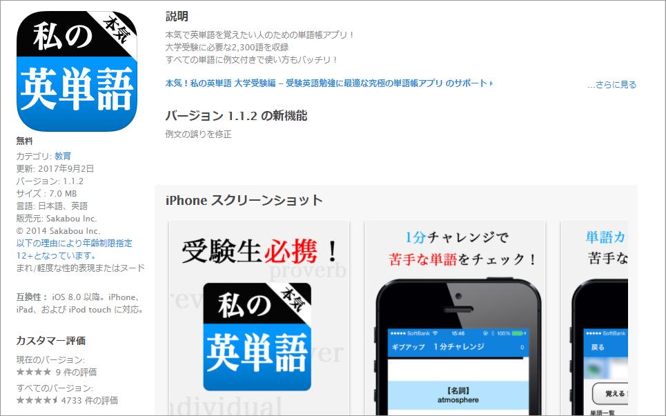 英語学習アプリ本気!私の英単語