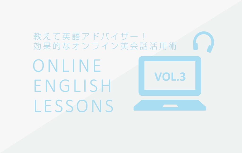 効果的なオンライン英会話の使い方