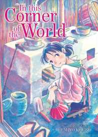 『In this Corner of the World』