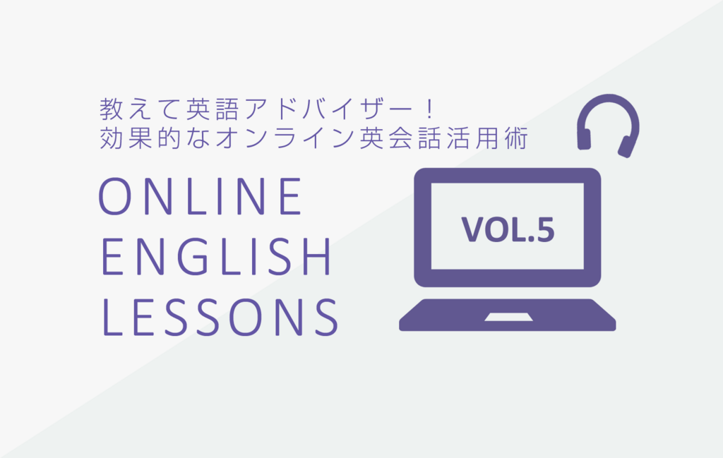 効果的なオンライン英会話の活用術