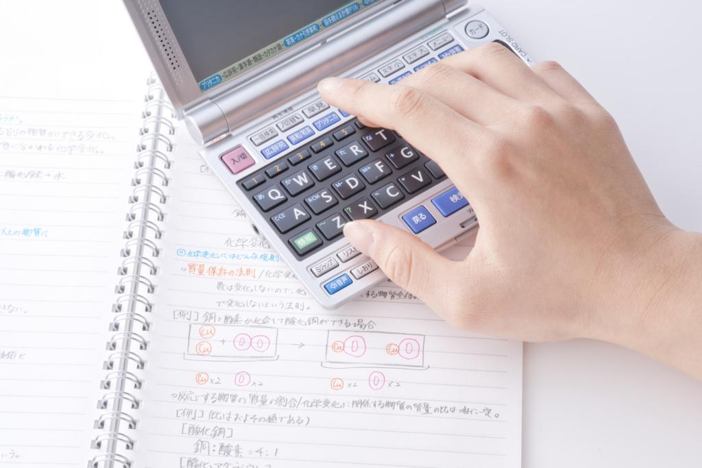 中学生向けの電子辞書比較
