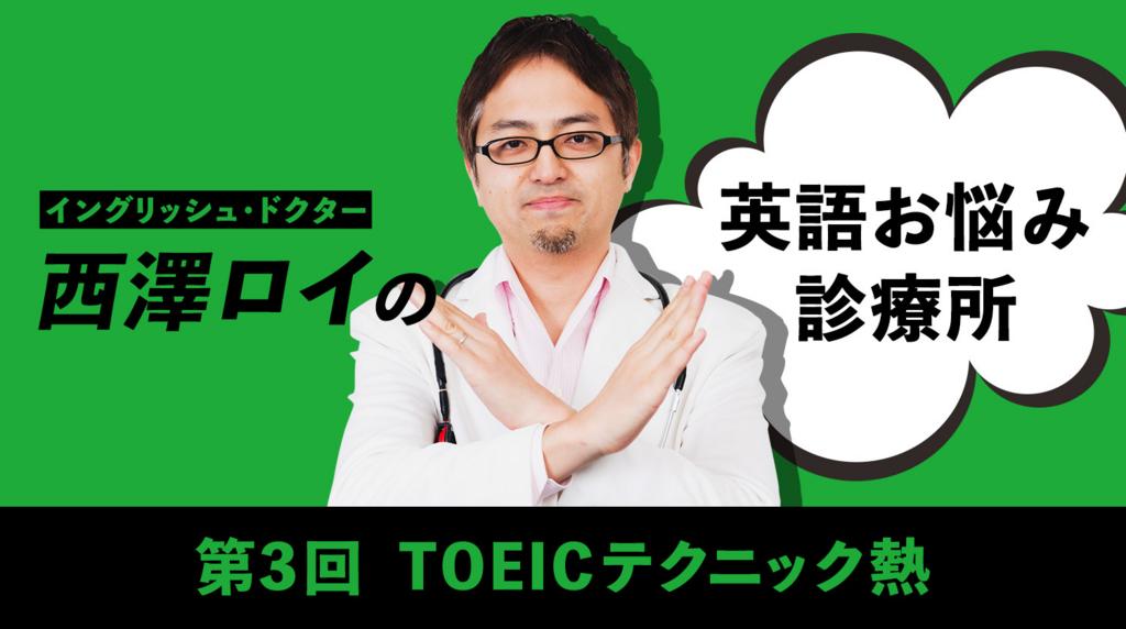 西澤ロイの英語お悩み診療