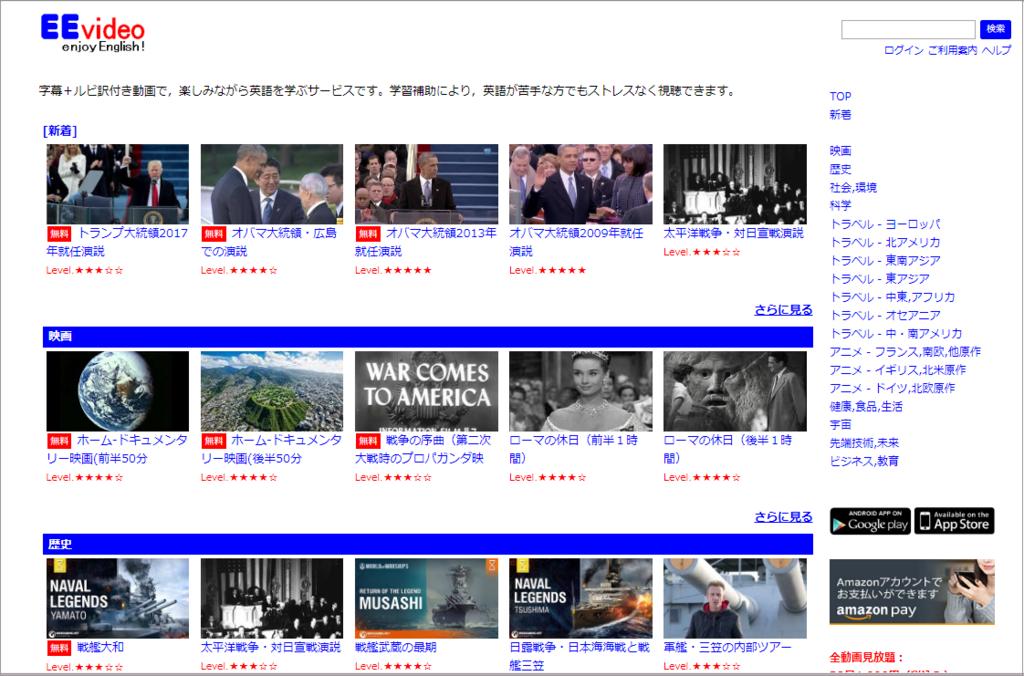 英語学習に特化した動画配信サービス「EEvideo」