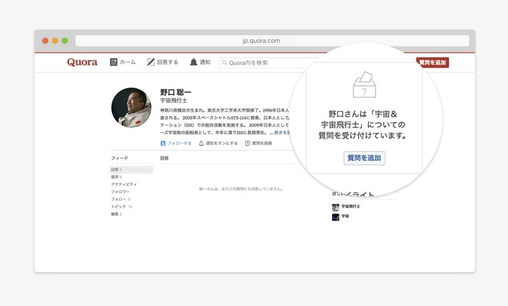 Quora日本語版